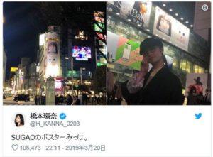 桥本环奈在推特上公开自己在涩谷的私照引发热议