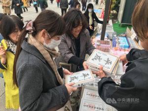 东京千鸟渊周边涌入赏樱客平成馒头热卖