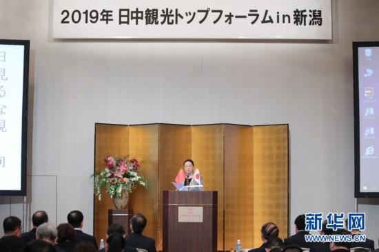中日旅游高层论坛在日本新潟举行