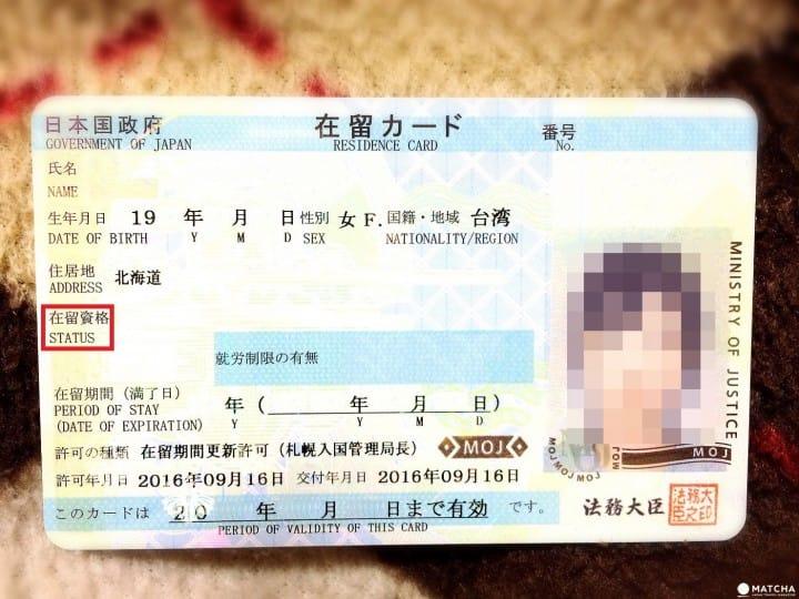 在日本,怎样才能获得长期居留签证?