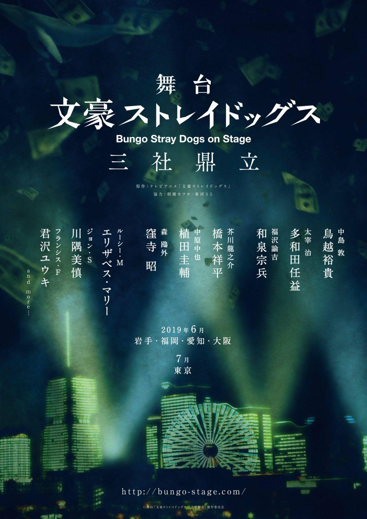 《文豪野犬》新作舞台剧全体演员公布