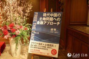 蒲坚著作《解放土地》日文版在日出版发售