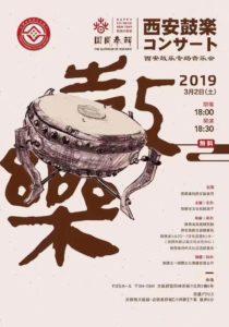 西安高新区人类非物质文化遗产集贤鼓乐赴日本交流演出