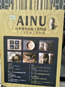 日本爱努族三度来台携手原民工艺师办特展