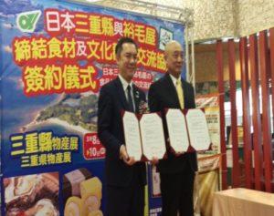 裕毛屋推动国民外交有成日本三重县来台签订观光文化交流协定