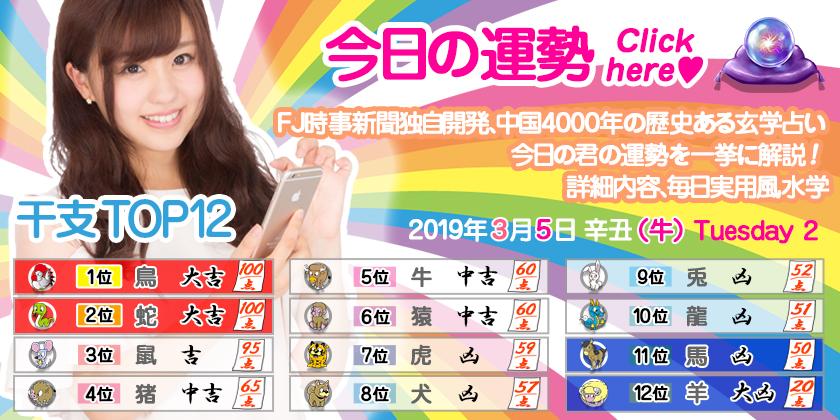 今日の運勢 2019年3月5日 Tuesday 2 辛丑(牛)