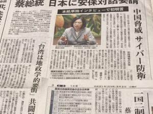 反核食公投过关蔡总统盼与日本政府谈解决方案