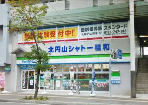 ファミリーマート札幌北5条店
