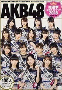 """详讯:偶像团体AKB48今年不办""""总选举"""""""