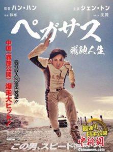 协助《飞驰人生》日本展映 欧力士深耕中日文娱产业