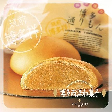 博多通りもん|福岡・博多のお土産として大人気の博多名物のお菓子!博多西洋和菓子「博多通りもん」オフィシャルサイトから引用