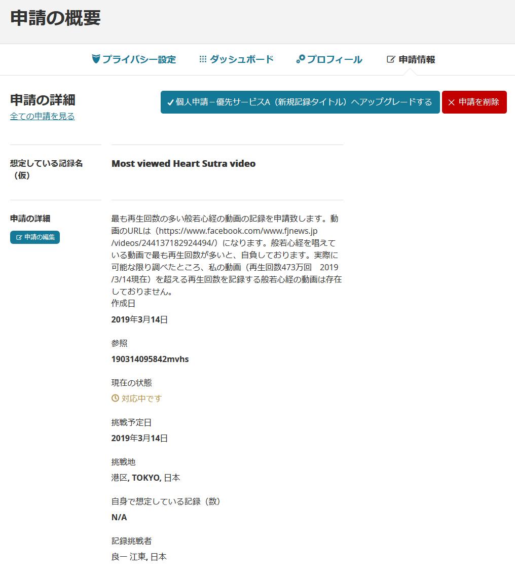 「ギネスワールドレコーズ公式サイト | Guinness World Records」(日本語版サイト)における申請完了後の確認画面