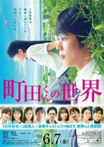 漫改电影《町田君的世界》正式预告公开