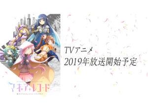 年内播出 《魔法纪录 魔法少女小圆外传》公开新PV