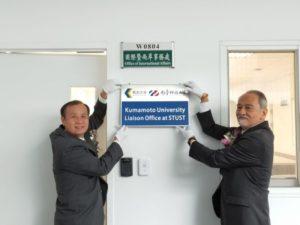 日本熊本大学在南台科大成立事务所强化交流