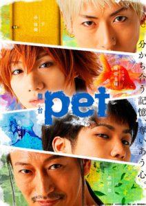 舞台剧《pet》续篇7月29日开演