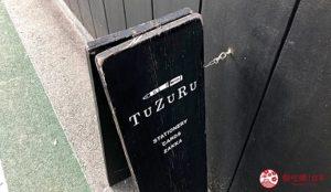 文具杂货店  tuzuru