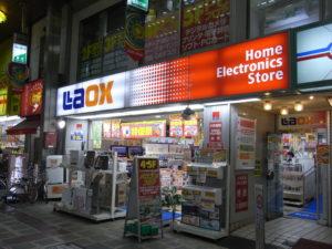 Laox推出访日游客预约取货服务