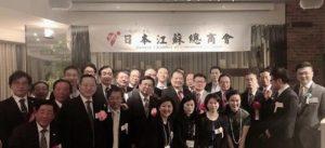 汇聚侨力谋新篇 日本江苏总商会在东京成立