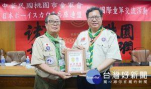 日本兵库县童军连盟代表团访桃市府加深台日童军教育交流