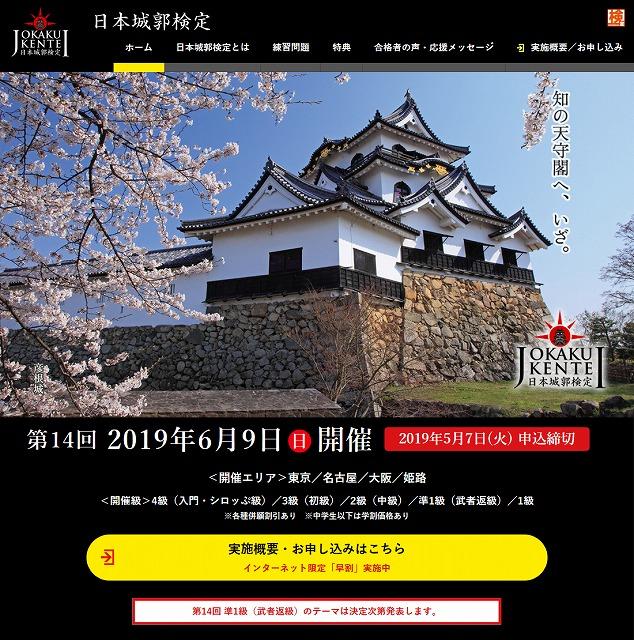 第14回「日本城郭検定」、2019年6月9日開催【連載:アキラの着目】