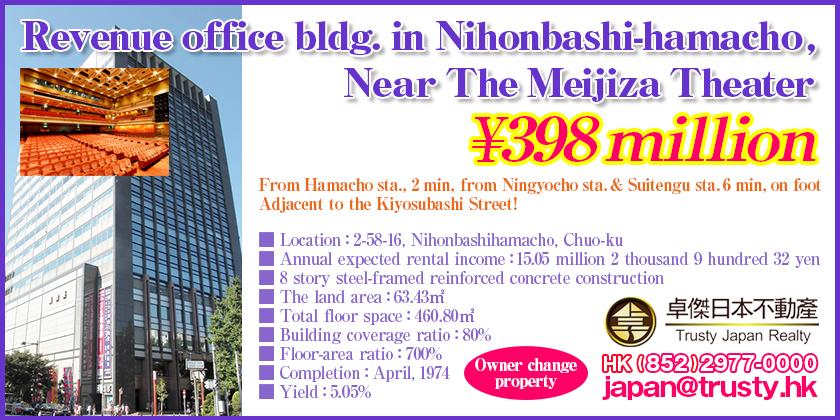 Nihonbashi-hamacho Abe bldg.