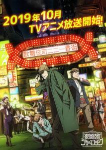 原创动画《歌舞伎町夏洛克》十月开播