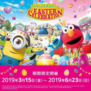 小黄人登场 大阪环球影城将举办复活节特别活动