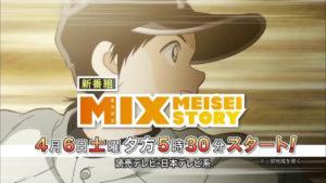 TV动画《MIX》30秒宣传影像公开