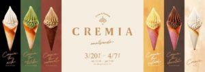 究极浓郁的美味,CREMIA Bar表参道期间限定店全新口味等你来品尝!