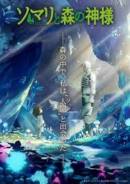 秋季开播 《索玛丽与森林之神》电视动画化决定