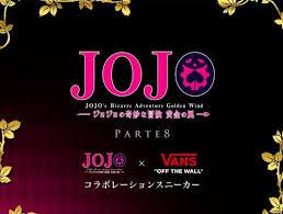 色彩满分 《JOJO的奇妙冒险》×VANS联动款发售决定