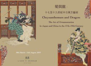日本江户至昭和时期多件珍贵文房用具在港展出