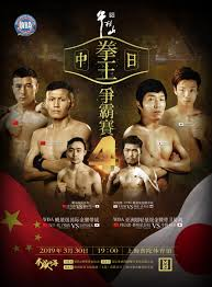 第四届中日拳王争霸赛将在沪举行