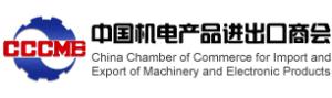 中国机电产品进出口商会:期望日本让通讯企业公平竞争