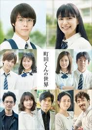 漫改电影《町田君的世界》主演试镜影像公开