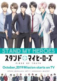 全是小哥哥 《Stand My Heroes》动画公开视觉图