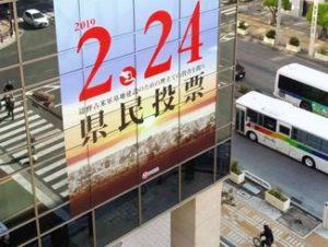 快讯:要求尊重冲绳县民投票结果者占68.7%