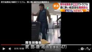快讯:大韩航空工会要求日本厚劳省原课长道歉并赔偿