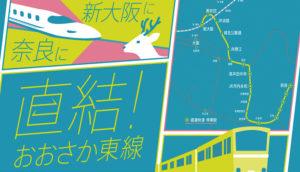 JR大阪东线3月16日全线开通!「新大阪⇆奈良」快速电车不用转车60分抵达小鹿天堂