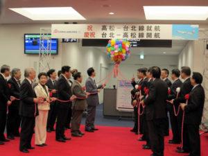 桃园机场与日本高松机场缔结友好姊妹机场