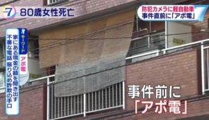 电话强盗案?东京80岁老妇被杀疑3人组连续作案