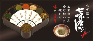 京都七味家本铺:七味粉百年元祖创始店,送礼自用两相宜