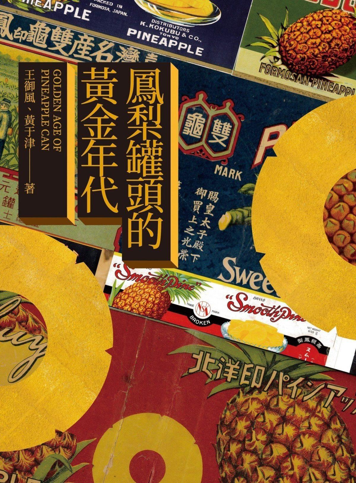 台湾成为凤梨罐头世界冠军幕后推手是这位日本人