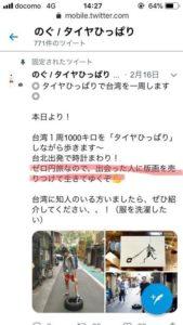 日本版画家0元来台环岛网爆料:从一开始就吃定台湾人