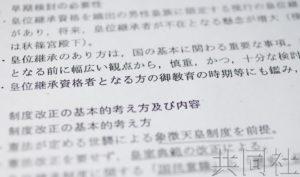 日本政府曾考虑允许出现女性天皇以应对继承人不足
