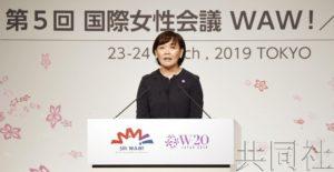 国际女性会议闭幕 日本高官称将推进女性活跃
