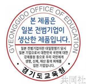 """韩国内就日本""""战犯企业""""条例意见不一 担忧煽动摩擦"""