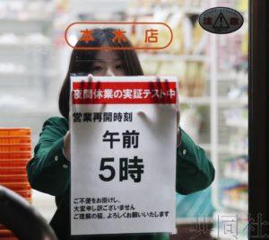 7-Eleven在直营店启动短时间营业试验