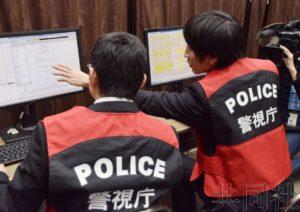 东京警视厅携手金融机构实施网络犯罪初期应对训练
